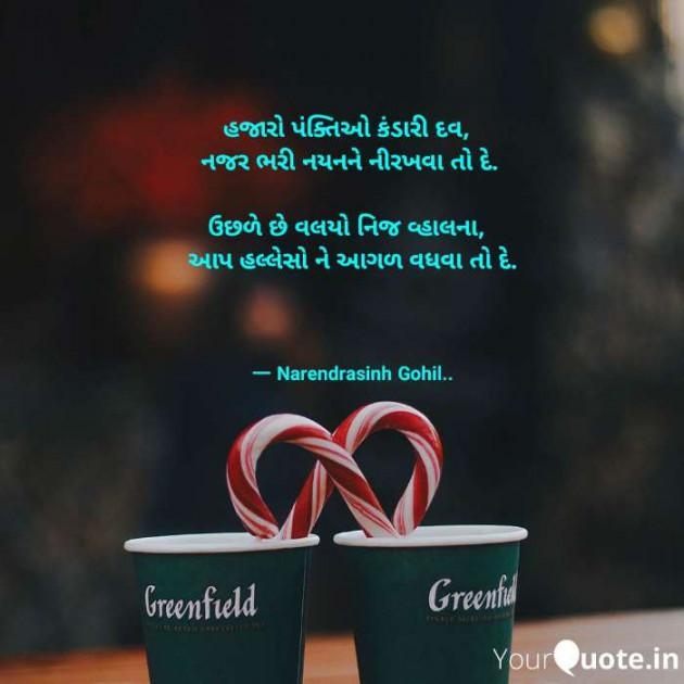 Gujarati Blog by Gohil Narendrasinh : 111617376