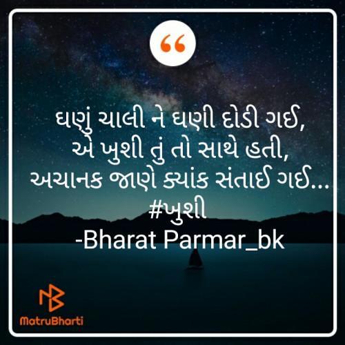 Post by Bharat Parmar_bk on 29-Nov-2020 09:27am