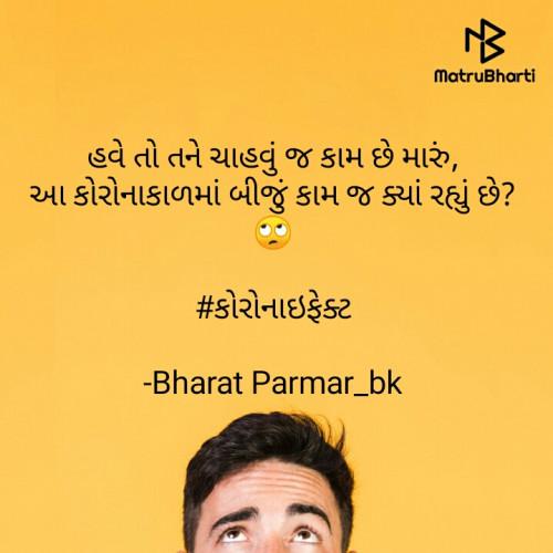Post by Bharat Parmar_bk on 29-Nov-2020 09:33am