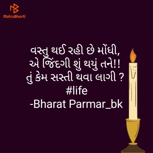 Post by Bharat Parmar_bk on 29-Nov-2020 09:19am