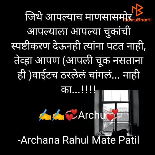 Post by Archana Rahul Mate Patil on 29-Nov-2020 01:06pm