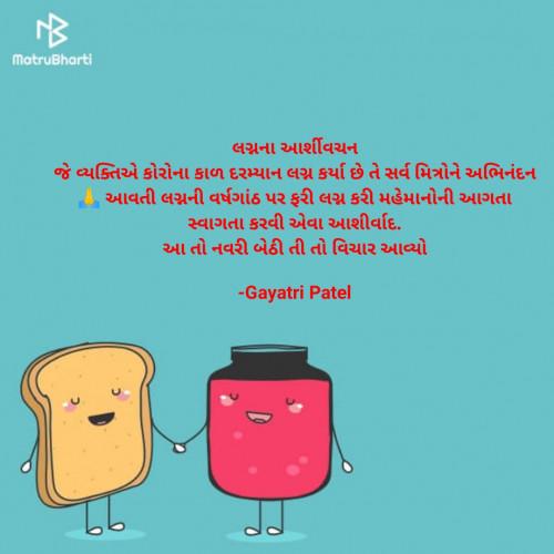 Post by Gayatri Patel on 29-Nov-2020 09:09pm