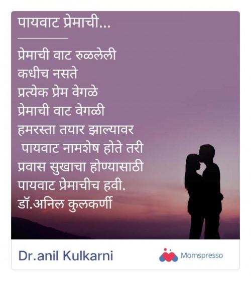 Post by Dr.Anil Kulkarni on 30-Nov-2020 05:18pm
