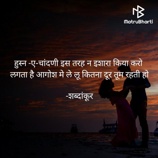 Hindi Shayri by शब्दांकूर : 111618648