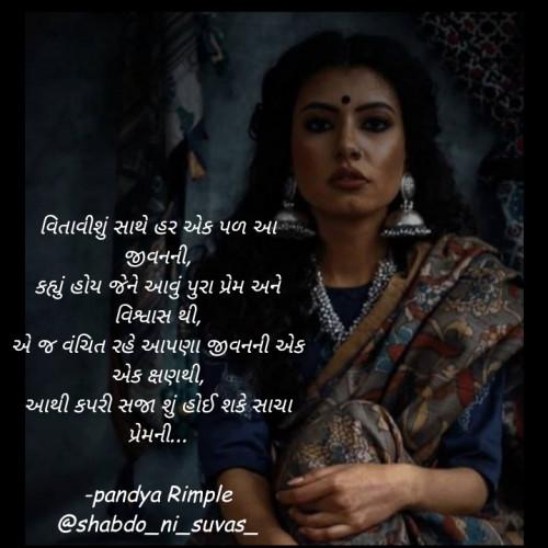 Post by Pandya Rimple on 01-Dec-2020 01:31pm