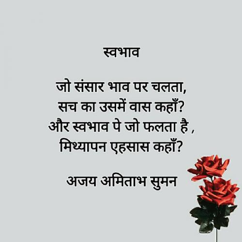 Post by Ajay Amitabh Suman on 01-Dec-2020 09:23pm