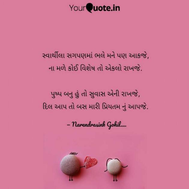 Hindi Blog by Gohil Narendrasinh : 111619668