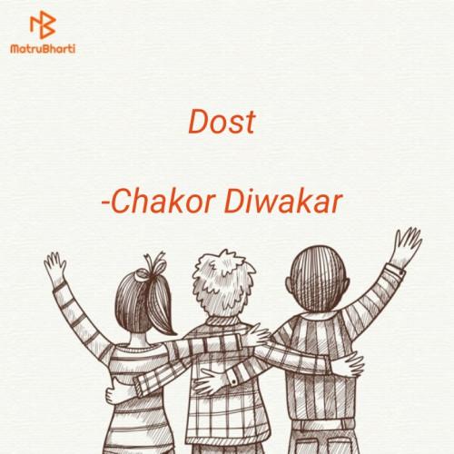 Post by Chakor Diwakar on 04-Dec-2020 09:27pm