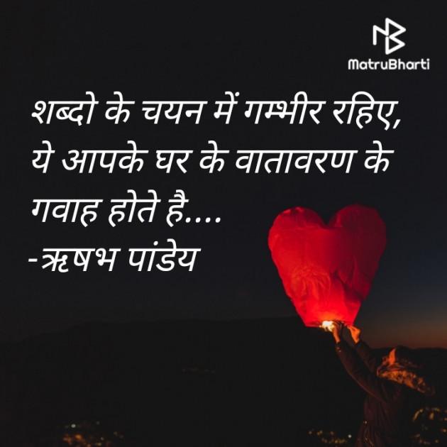 Hindi Thank You by RISHABH PANDEY : 111621258