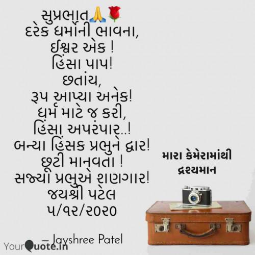 Post by Jayshree Patel on 05-Dec-2020 04:14pm