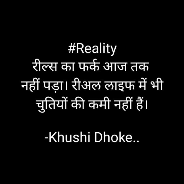 Marathi Thought by Khushi Dhoke..️️️ : 111621577