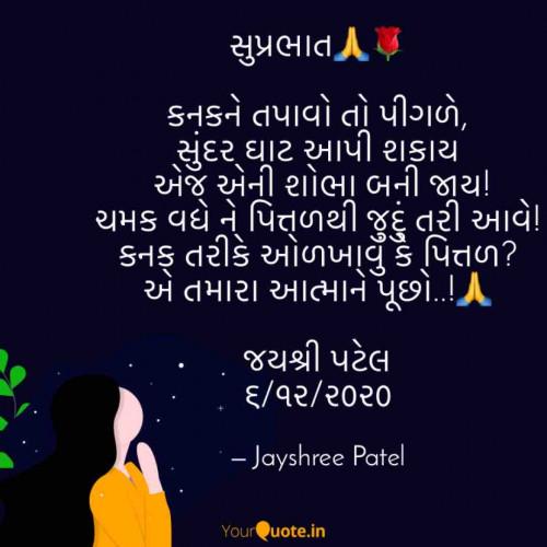 Post by Jayshree Patel on 06-Dec-2020 01:42pm