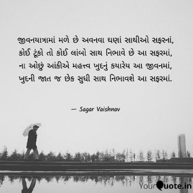 Gujarati Whatsapp-Status by Sagar Vaishnav : 111622226