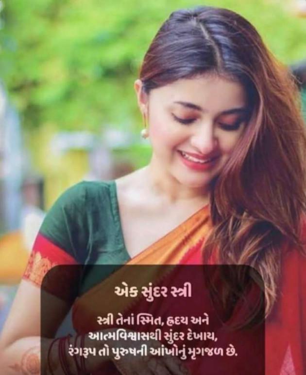 Gujarati Whatsapp-Status by Jay Chauhan : 111622836