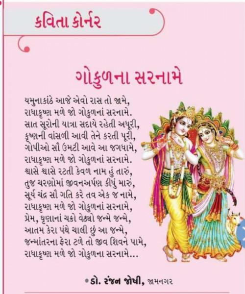 Post by Dr. Ranjan Joshi on 08-Dec-2020 10:27am