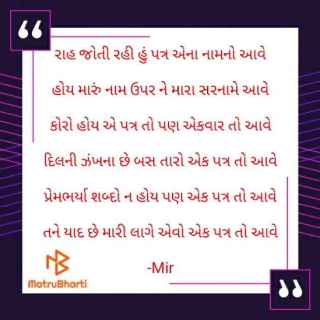 Gujarati Shayri by Mir : 111622965
