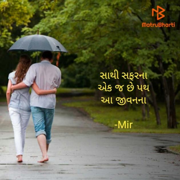 Gujarati Hiku by Mir : 111623000