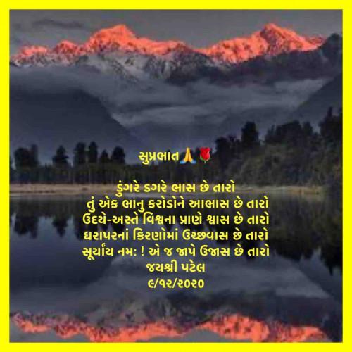Post by Jayshree Patel on 09-Dec-2020 02:24pm
