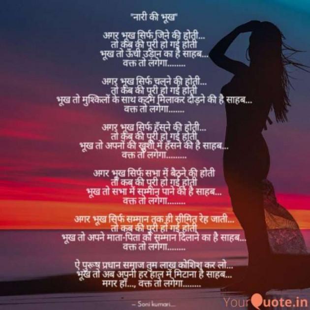 Hindi Poem by Soni Kumari : 111624300