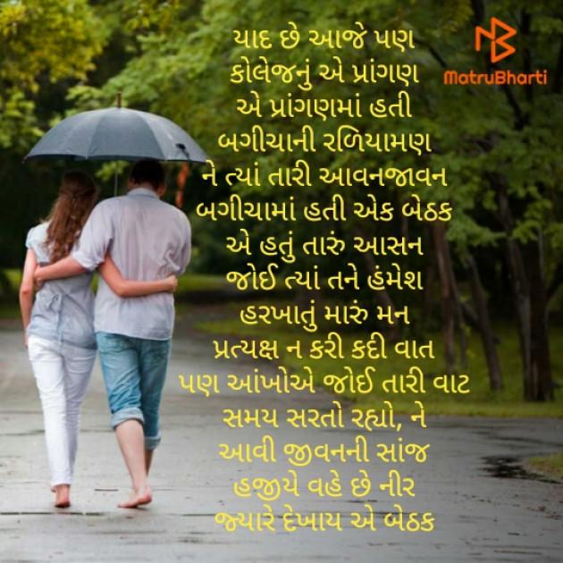 Gujarati Poem by Mir : 111624715