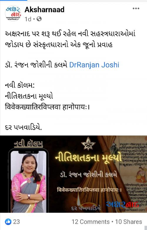 Post by Dr. Ranjan Joshi on 11-Dec-2020 04:11pm