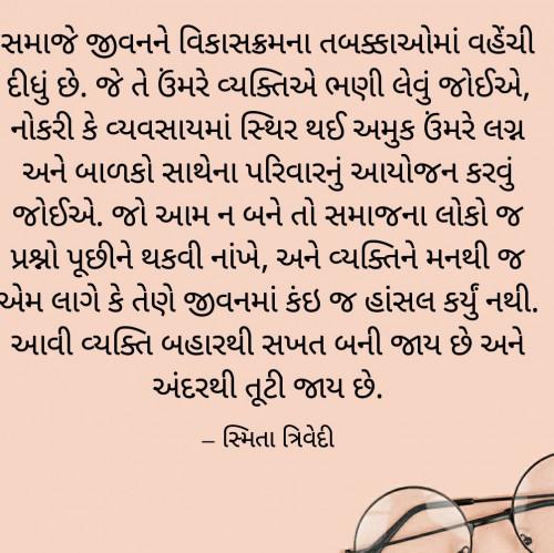 Post by Smita Trivedi on 12-Dec-2020 06:19pm