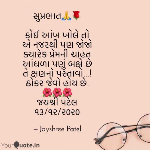 Post by Jayshree Patel on 13-Dec-2020 09:30am