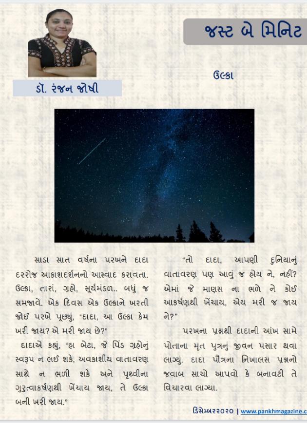Gujarati Microfiction by Dr. Ranjan Joshi : 111626569