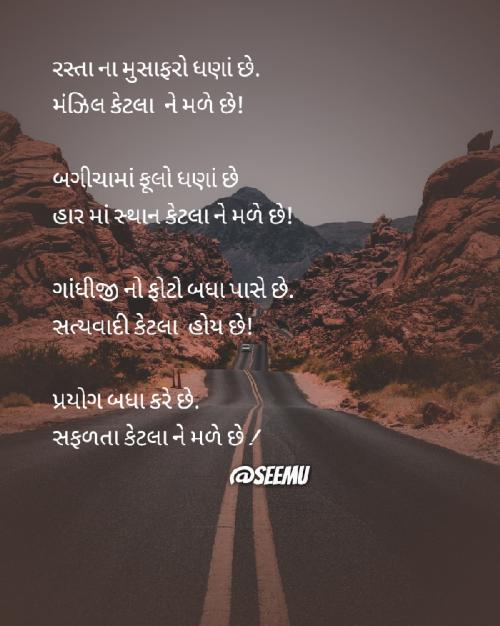 "Post by Seema Parmar ""અવધિ"" on 14-Dec-2020 03:00pm"