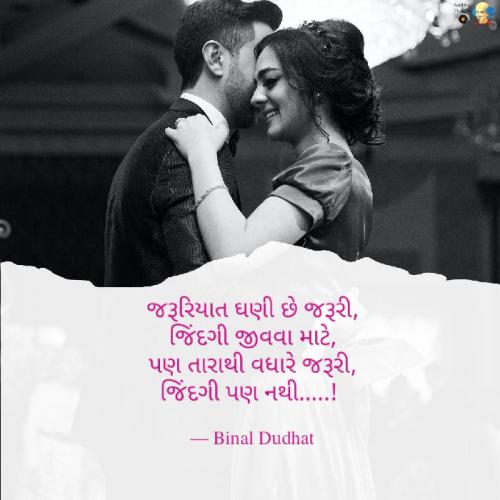 Post by Binal Dudhat on 14-Dec-2020 05:18pm