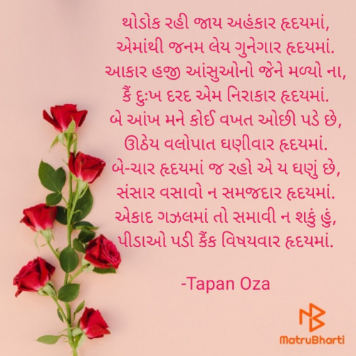 Post by Tapan Oza on 15-Dec-2020 03:21pm