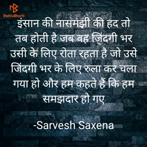 Post by Sarvesh Saxena on 16-Dec-2020 09:43pm