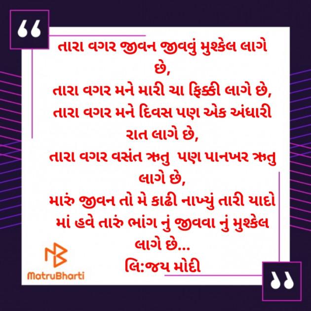 Gujarati Sorry by Jay Modi : 111628081