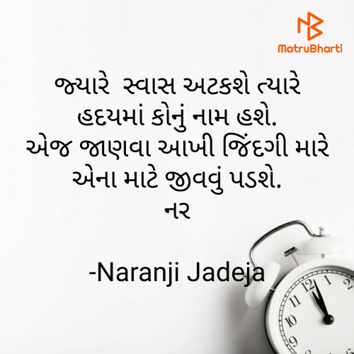 Post by Naranji Jadeja on 17-Dec-2020 03:12am