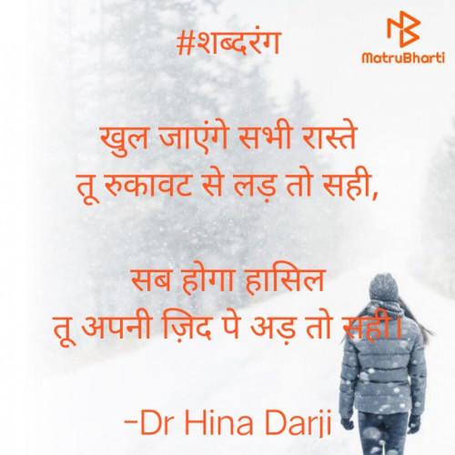 Post by Dr Hina Darji on 19-Dec-2020 07:41am