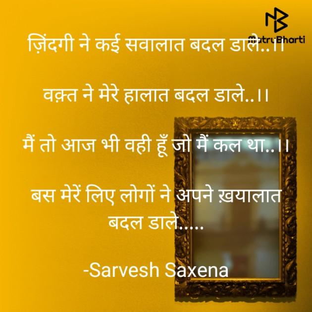 Hindi Shayri by Sarvesh Saxena : 111629452