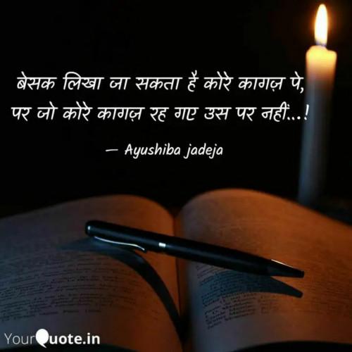 Post by Ayushiba Jadeja on 19-Dec-2020 11:35am