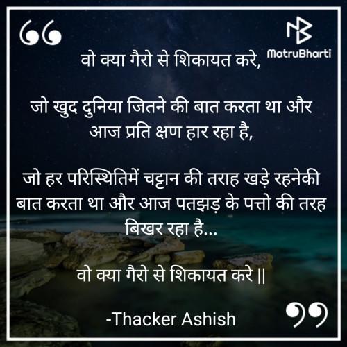 Post by Thacker Ashish on 19-Dec-2020 05:31pm