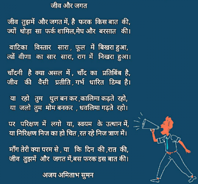 Hindi Poem by Ajay Amitabh Suman : 111629891