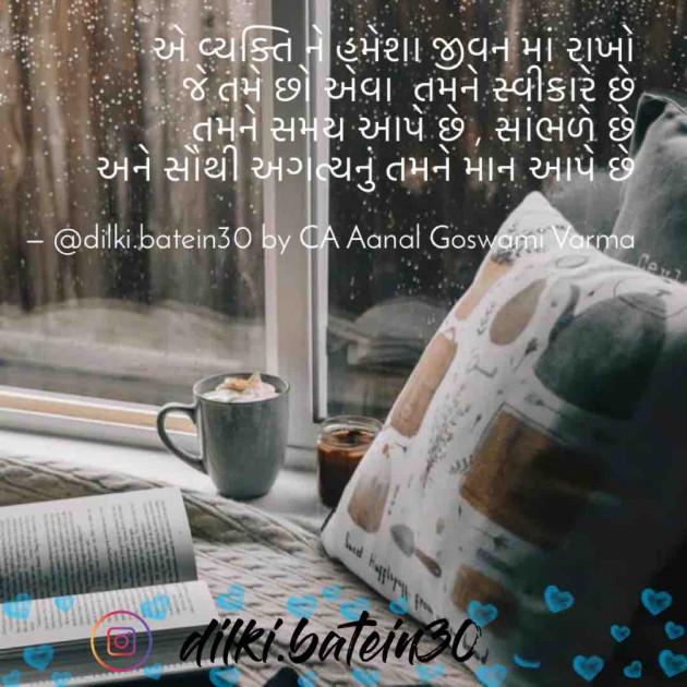 Gujarati Whatsapp-Status by CA Aanal Goswami Varma : 111629975