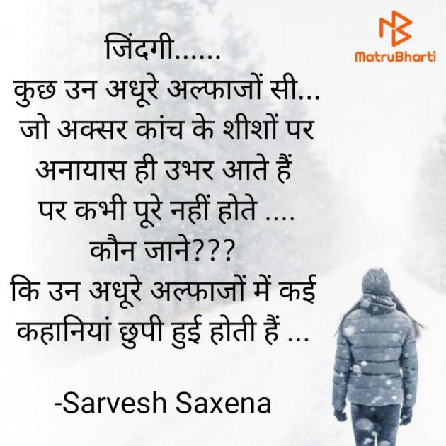 Hindi Shayri by Sarvesh Saxena : 111630855