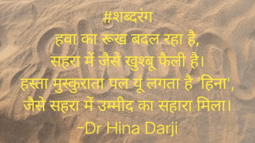 Post by Dr Hina Darji on 22-Dec-2020 07:35am