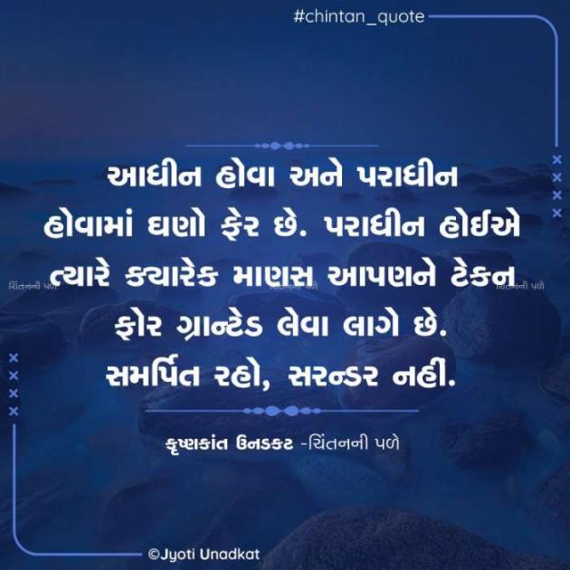 Gujarati Quotes by Krishnkant Unadkat : 111631312