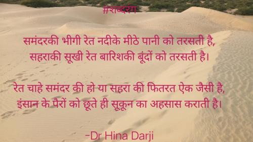 Post by Dr Hina Darji on 23-Dec-2020 08:17am
