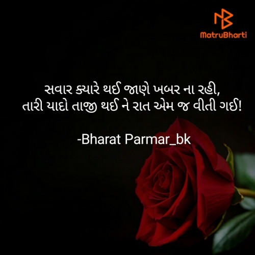 Post by Bharat Parmar_bk on 23-Dec-2020 08:57am