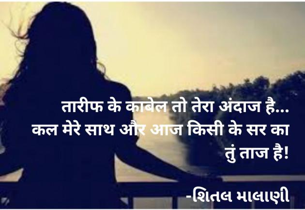 Hindi Shayri by શિતલ માલાણી : 111632343
