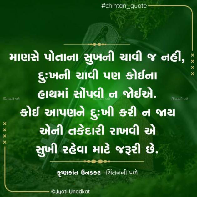 Gujarati Quotes by Krishnkant Unadkat : 111632522