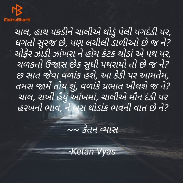 Gujarati Poem by Ketan Vyas : 111632597