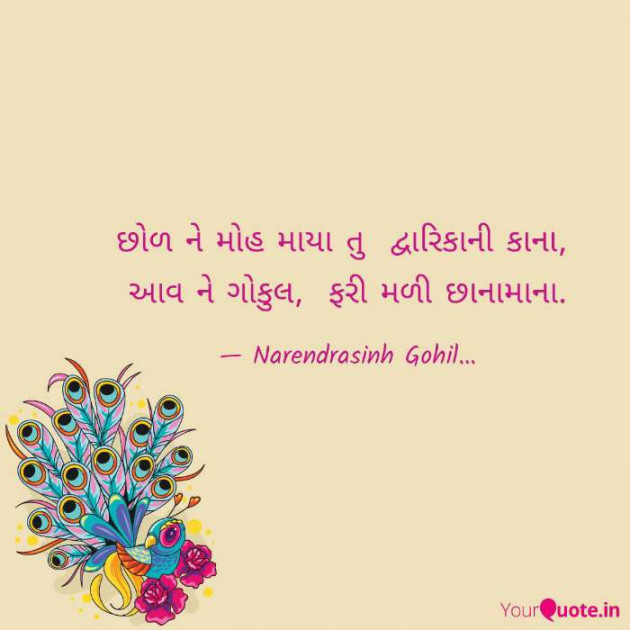 Gujarati Blog by Gohil Narendrasinh : 111632748