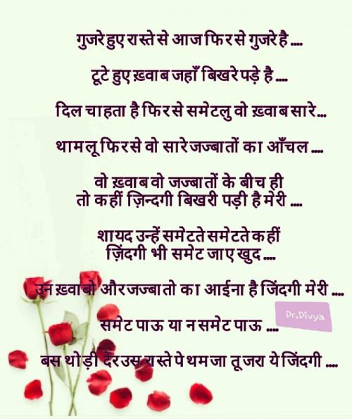 Post by Dr.Divya on 25-Dec-2020 11:17am